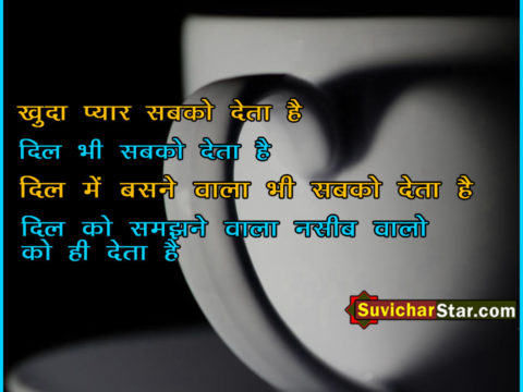 Hindi Love Shayari Status Images