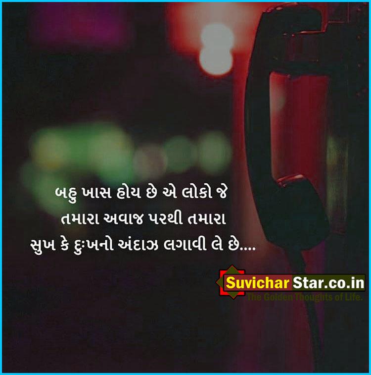 Top Ten Gujarati Shayari