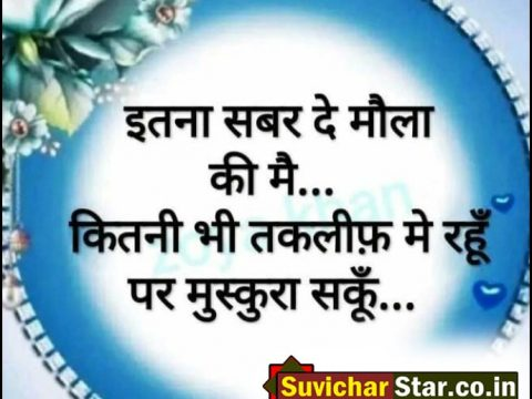 Hindi Best Suvichar