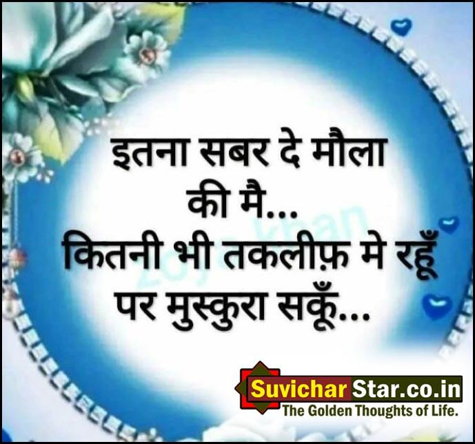 Hindi Best Suvichar