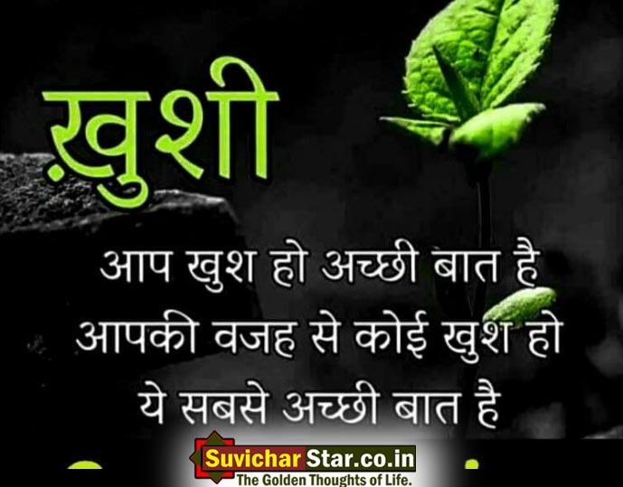 Hindi Shuvichar