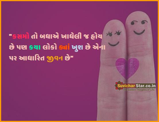 New Gujarati Suvichar