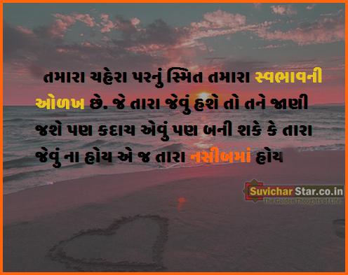 New Gujarati Shuvichar