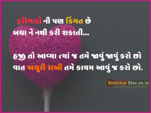 Gujarati Shuvichar
