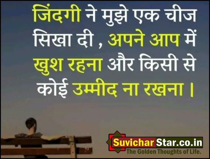 Best Gujarati Hindi Suvichar